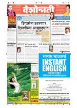 17th Jan Nagpur - Read on ipad, iphone, smart phone and tablets.