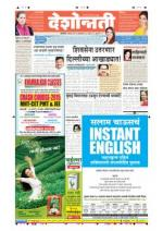 17th Jan Akola Main - Read on ipad, iphone, smart phone and tablets.