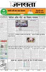 Jansatta, Hindi, 17/01/2015 - Read on ipad, iphone, smart phone and tablets.