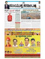 January, 17, 2015, Bangalore - Read on ipad, iphone, smart phone and tablets.