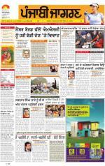 Jalandhar   : Punjabi jagran News : 17th January 2015 - Read on ipad, iphone, smart phone and tablets.
