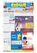 18th Jan Hingoli Parbhani - Read on ipad, iphone, smart phone and tablets.