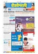 18th Jan Nanded - Read on ipad, iphone, smart phone and tablets.