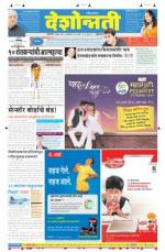 18th Jan Buldhana - Read on ipad, iphone, smart phone and tablets.