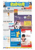 18th Jan Chandrapur - Read on ipad, iphone, smart phone and tablets.