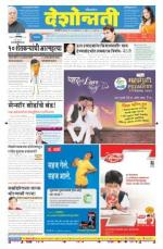 18th Jan Akola Main - Read on ipad, iphone, smart phone and tablets.