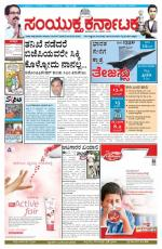 January, 18, 2015, Bangalore - Read on ipad, iphone, smart phone and tablets.