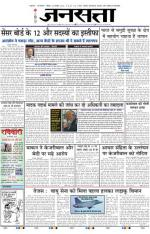 Jansatta, Hindi, 18/01/2015 - Read on ipad, iphone, smart phone and tablets.