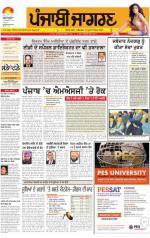 Moga/Faridkot/Muktsar  : Punjabi jagran News : 18th January 2015 - Read on ipad, iphone, smart phone and tablets.