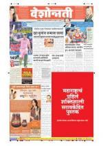 19th Jan Nagpur - Read on ipad, iphone, smart phone and tablets.