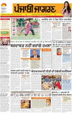 Tarantaran : Punjabi jagran News : 19th January 2015 - Read on ipad, iphone, smart phone and tablets.