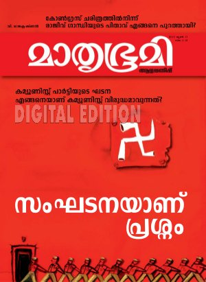 Mathrubhumi Weekly - Read on ipad, iphone, smart phone and tablets
