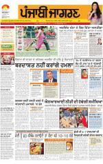 Jalandhar : Punjabi jagran News : 19th January 2015 - Read on ipad, iphone, smart phone and tablets.
