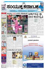 January, 19, 2015, Bangalore - Read on ipad, iphone, smart phone and tablets.