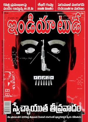 India Today Telugu- 27th January 2015 - Read on ipad, iphone, smart phone and tablets.