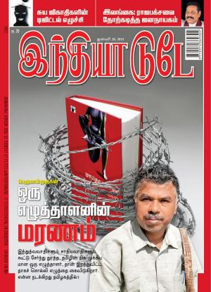 India Today Tamil- 28th January 2015