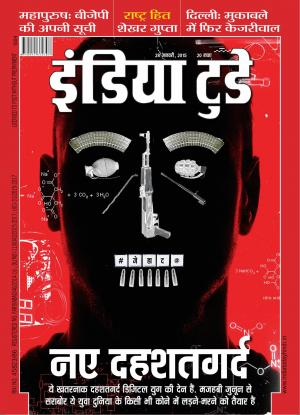 India Today Hindi- 28th January 2015 - Read on ipad, iphone, smart phone and tablets.