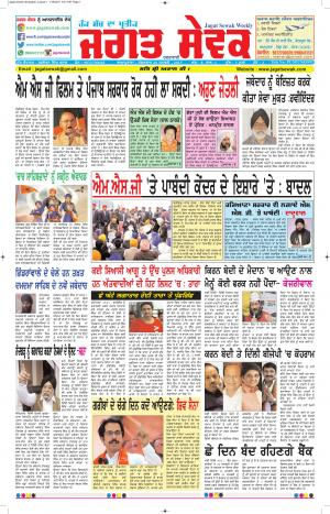 20 January Jagat Sewak Newspaper