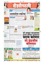 20th Jan Chandrapur - Read on ipad, iphone, smart phone and tablets.