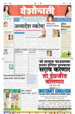 20th Jan Buldhana - Read on ipad, iphone, smart phone and tablets.