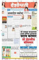 20th Jan Amravati - Read on ipad, iphone, smart phone and tablets.