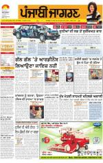 Moga/Faridkot/Muktsar  : Punjabi jagran News : 20th January 2015 - Read on ipad, iphone, smart phone and tablets.