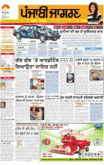 Jalandhar : Punjabi jagran News : 20th January 2015 - Read on ipad, iphone, smart phone and tablets.