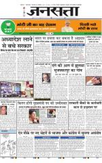 Jansatta, Hindi, 20/01/2015 - Read on ipad, iphone, smart phone and tablets.