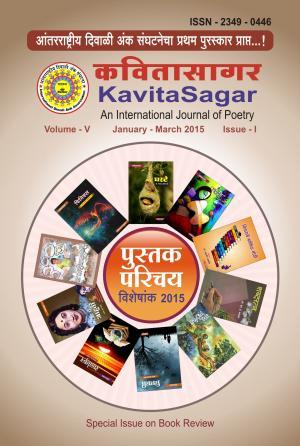 KavitaSagar - (कवितासागर जानेवारी - 2015)  - डॉ. सुनील पाटील