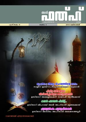 Al Fathah Monthly - October 2014