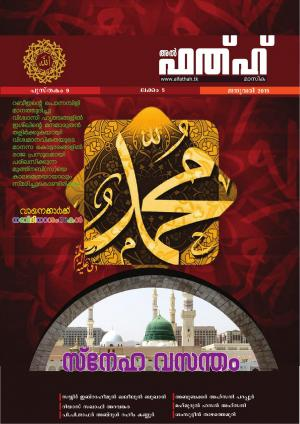 Al Fathah Monthly - January 2015