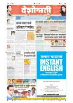 21st Jan Nanded - Read on ipad, iphone, smart phone and tablets.