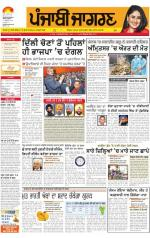 Moga/Faridkot/Muktsar : Punjabi jagran News : 21th January 2015 - Read on ipad, iphone, smart phone and tablets.