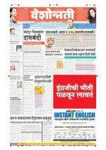 21st Jan Amravati - Read on ipad, iphone, smart phone and tablets.