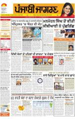 Tarantaran : Punjabi jagran News : 21th January 2015 - Read on ipad, iphone, smart phone and tablets.