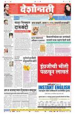 21st Jan Nagpur - Read on ipad, iphone, smart phone and tablets.