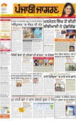 Jalandhar Dehat : Punjabi jagran News : 21th January 2015 - Read on ipad, iphone, smart phone and tablets.
