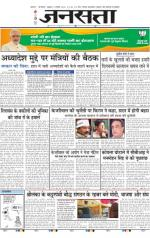 Jansatta, Hindi, 21/01/2015 - Read on ipad, iphone, smart phone and tablets.