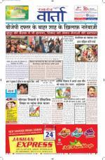 21-01-2015 Hindi - Read on ipad, iphone, smart phone and tablets.