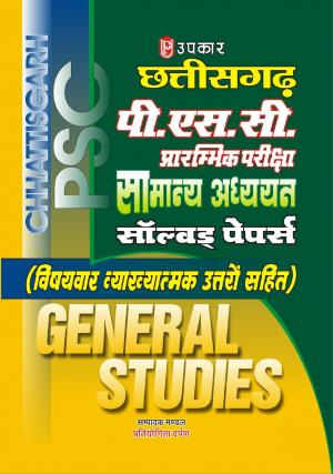 Chhattisgarh P.S.C. Prarambhik Pariksha Samanya Adhyayan Solved Papers (With Subject Wise Explanatory Answers)