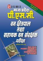 Madhya Pradesh P.S.C. Van Chetrpaal and Sahayak Van Sanrakshak Pariksha (Compulsary Paper)