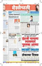 22nd Jan Buldhana - Read on ipad, iphone, smart phone and tablets.