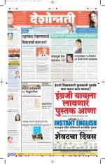 22nd Jan Amravati - Read on ipad, iphone, smart phone and tablets.