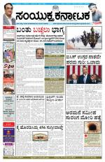 january 22, 2015, Hubli - Read on ipad, iphone, smart phone and tablets.