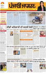 Moga/Faridkot/Muktsar: Punjabi jagran News : 22th January 2015 - Read on ipad, iphone, smart phone and tablets.