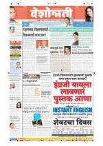 22nd Jan Nagpur - Read on ipad, iphone, smart phone and tablets.
