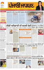 Amritsar : Punjabi jagran News : 22th January 2015 - Read on ipad, iphone, smart phone and tablets.
