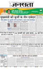 Jansatta, Hindi, 22/01/2015 - Read on ipad, iphone, smart phone and tablets.