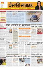 Jalandhar : Punjabi jagran News : 22nd January 2015 - Read on ipad, iphone, smart phone and tablets.