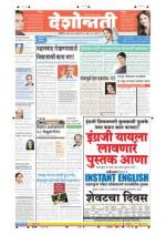 22nd Jan Akola Main - Read on ipad, iphone, smart phone and tablets.